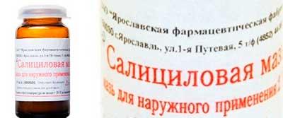 Мазь салициловая от прыщей, инструкция и противопоказания