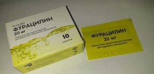 Фурацилин порошок