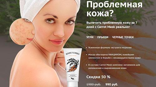 Купить морковную маску в интернет магазине