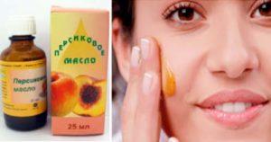 Персиковое масло для масок на лицо